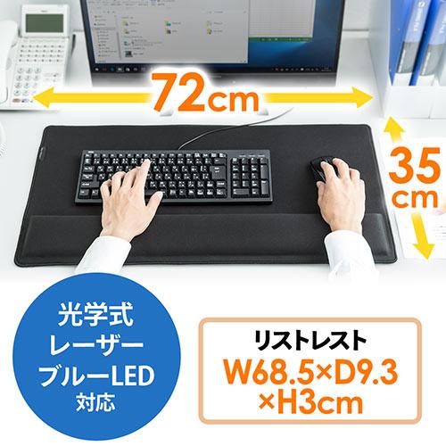 マウスパッド(リストレスト・一体型・大型・キーボード・マウス・腕置き・手首・滑り止め) EZ2-MPD022