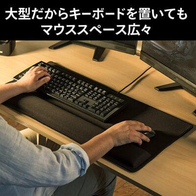 マウスパッド(リストレスト・一体型・大型・キーボード・マウス・腕置き・手首・滑り止め)