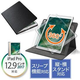iPad Proケース(12.9・スタンド・手帳型・カバー・スリープ機能対応・ブラック) EZ2-TABC012
