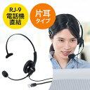 ヘッドセット(固定電話用・RJ-9接続・マイク・コールセンター・片耳タイプ) EZ4-HS043