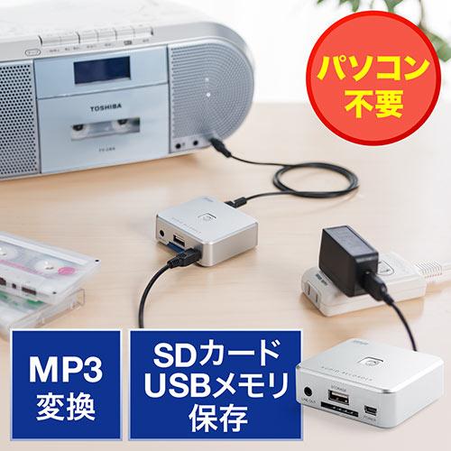 オーディオキャプチャー(レコーダー・録音・分割・SD/USBメモリ保存・RCA/ステレオミニ外部入力) EZ4-MEDI025