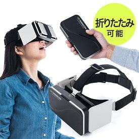 VRゴーグル 折りたたみ iPhone Android スマホ 3D 動画 映像 コンパクト EZ4-MEDIVR6