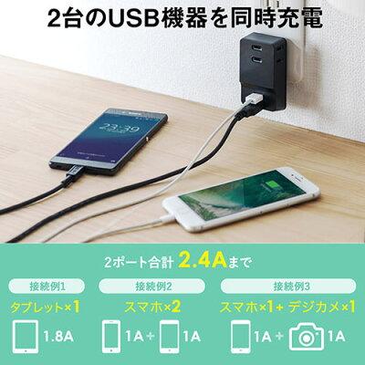 USB充電器(コンセント・AC3ポート・USB2ポート・2.4A・ブラック)
