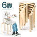 丸椅子 木製 天然木 スツール スタッキング ナチュラル 補助6脚 組立不要 すぐに使える完成品 EEX-CH41X6