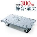 平台車 業務用 静音 樹脂 ゴムタイヤ ストッパー 頑丈 積載量 耐荷重 300kg ガード付 EEX-CT06