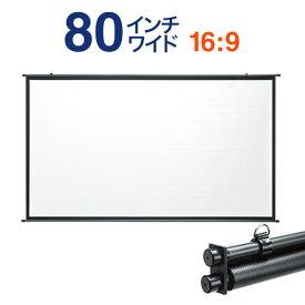 プロジェクタースクリーン 80インチワイド 16:9 HD 壁掛け 掛け軸 タペストリー 吊り下げ 収納 大型 EEX-PSK2-80HD