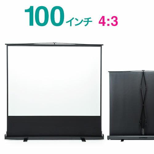 【訳あり商品】プロジェクタースクリーン 100インチ(4:3・自立式・床置き・収納・パンタグラフ・モバイル) EEX-PSY1-100V【送料無料】