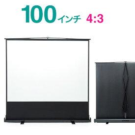 プロジェクタースクリーン 床置き 100インチ 4:3 自立式 収納 パンタグラフ モバイル EEX-PSY1-100V 【返品不可商品】