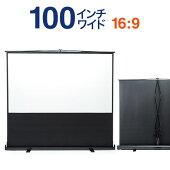 プロジェクタースクリーン 100インチ ワイド(16:9、自立式) EEX-PSY2-100HDV