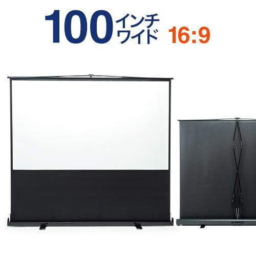 【訳あり商品】プロジェクタースクリーン 100インチ ワイド(16:9・HD・自立式・床置き・収納・パンタグラフ・大型) EEX-PSY2-100HDV【送料無料】