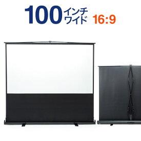 プロジェクタースクリーン 100インチ ワイド(16:9・HD・自立式・床置き・収納・パンタグラフ・大型) EEX-PSY2-100HDV