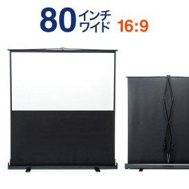 プロジェクタースクリーン 80インチ ワイド(16:9・HD・自立式・床置き・収納・パンタグラフ・大型) EEX-PSY2-80HDV