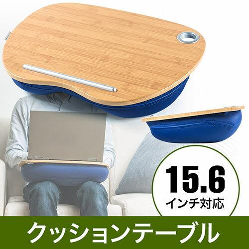 クッションテーブル(膝上・ラップトップ・ノートPC・タブレット・読書・車) EYS-KOT01
