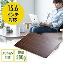 クッションテーブル(膝上・ノートパソコン・タブレット・ラップトップテーブル・木目) EZ2-HUS006