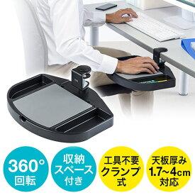 マウス台 マウステーブル 360度回転 クランプ 小物収納 マウスパッド 200-MPD023BK