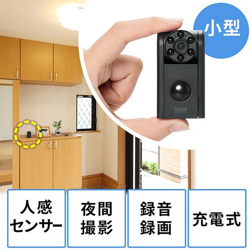 防犯カメラ(小型・家庭用・HD画質・赤外線LED・セキュリティーカメラ・赤外線検知・音声記録・電池・充電・ブラック) EZ4-CAM062【送料無料】