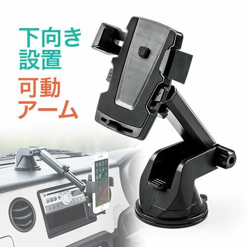 車載ホルダー(スマホ・iPhone・吸盤式・360°回転・ダッシュボード・机) EEX-CARH02