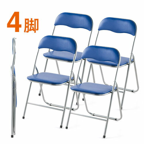 パイプ椅子(折りたたみ・会議・ミーティング・クッション付き・軽量・ブルー・4脚セット) EEX-CH55BLX4
