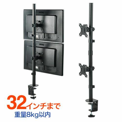 モニターアーム 32インチ 縦 2画面 上下 支柱 クランプ グロメットVESA ディスプレイ EEX-LA018