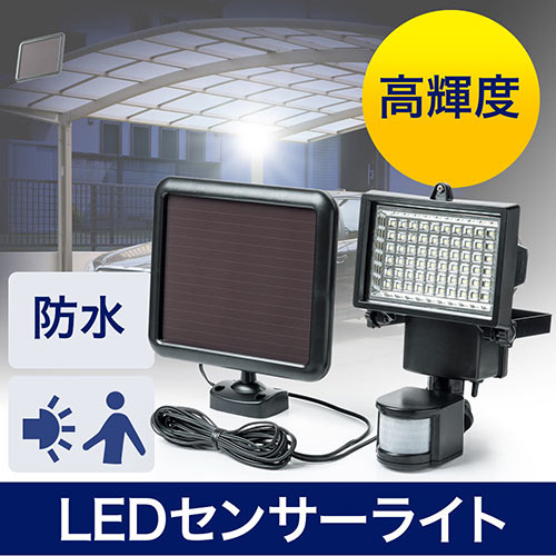 LEDセンサーライト 屋外 ソーラー 充電 人感 防水 防犯 明るい750lm ブラック EEX-LEDSR13【送料無料】