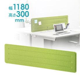 パーティション(机上・卓上・デスクトップパネル・デスクパネル・フロントパネル・間仕切り・仕切り・オフィス・テーブル・布・フェルト・幅1180mm・高さ300mm・パーテーション) EEX-PAT02GR