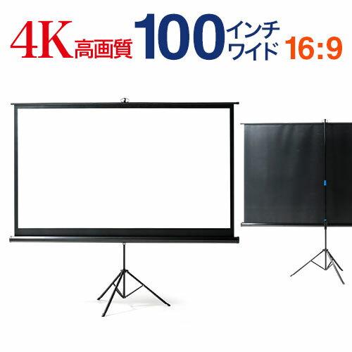 プロジェクタースクリーン 100インチ ワイド(16:9・HD・高画質・ハイビジョン・自立式・三脚・スタンド・持ち運び・移動式・折りたたみ) EEX-PSS2-100HDK