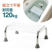 浴槽台 浴槽内 椅子 風呂 浮かない 半身浴 踏み台 ステップ台ゴム足付き 介護用品  EEX-SUPA10