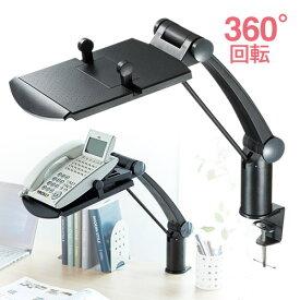 テレフォンスタンド テレフォンアーム 電話台 回転 上下高さ調節 ハイタイプ クランプ式 オフィス 黒 EEX-TLA01BK