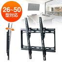 テレビ 壁掛け 金具 薄型 角度調節 液晶 ディスプレイ DIY 自作 リビング 26・32・40・43・49・50 インチ EEX-TVKA005