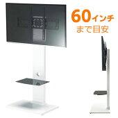 テレビスタンド 壁寄せ ロータイプ 汎用 自立 棚 ホワイト 白 32・37・40・42・43・47・50・52・55型対応 EEX-TVS008