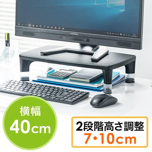 モニター台(机上・卓上・木製・PC・高さ調整・幅40cm) EZ1-MR133