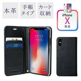 iPhone X ケース(手帳型・本革使用・カード収納・ストラップ対応・ブラック) EZ2-SPC026BK【ネコポス対応】
