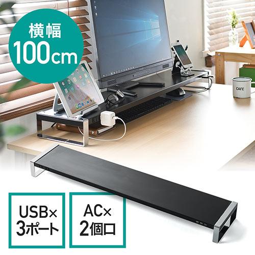 モニター台(机上・卓上・ラック・USB3.0・コンセント・スチール・幅100cm・ブラック) EZ1-MR138BK