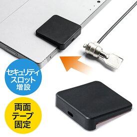 タブレットセキュリティ(セキュリティスロット増設・iPad・Surface・ノートPC・盗難防止・ブラック) EZ2-SL052【ネコポス対応】