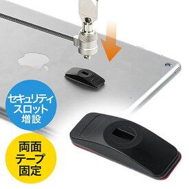 タブレットセキュリティ セキュリティスロット増設 iPad Surface ノートPC 盗難防止 小型 ブラック 200-SL053【ネコポス対応】