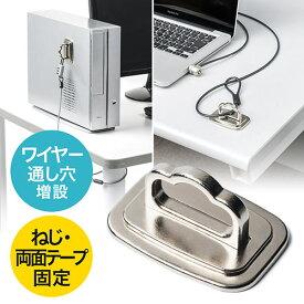 タブレットセキュリティ(南京錠・ワイヤー取付け・iPad・Surface・ノートPC・盗難防止・両面テープ・大型・シルバー) EZ2-SL055