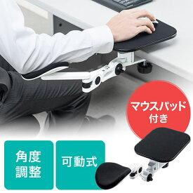 アームレスト エルゴノミクス マウスパッド デスク クッション 収納 クランプ式 ホワイト 200-TOK010W