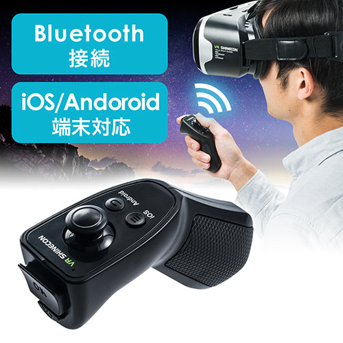 3D VRゴーグル用コントローラー(VR・Bluetooth・リモコン・iPhone/Android対応) EZ4-MEDIVRCR1