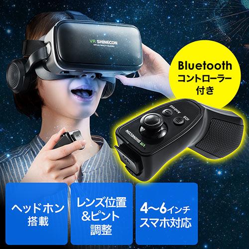 3D VRゴーグル(コントローラー付き・iPhone/Android対応・VR SHINECON・Bluetooth) EZ4-MEDIVR7SET