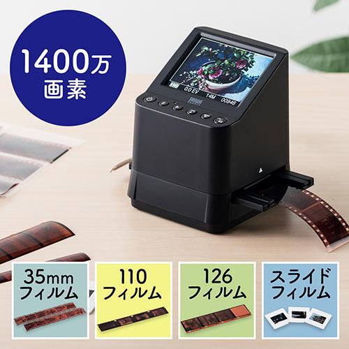 フィルムスキャナー(USB・35mmフィルム・110フィルム・126フィルム・スライドフィルム・SDカード保存・1400万画素・ネガ) EZ4-SCN055