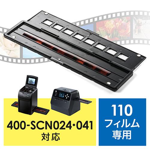 EZ4-SCN024・EZ4-SCN041専用フィルムホルダー(110mmフィルム用) EZ4-SCNHLD1【ネコポス対応】