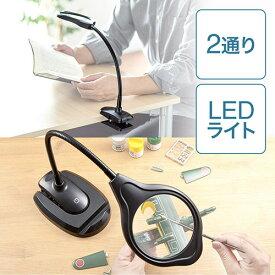 拡大鏡 LEDライト付き アーム スタンド 置き型 クリップ ルーペ 2倍 4倍 EEX-MFG01