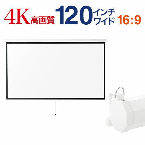 プロジェクタースクリーン 120インチワイド(4K・高解像度・フルハイビジョン・吊り下げ・天吊・壁掛け・ロール・スプリング・手動・16:9) EEX-PST3-120HDK