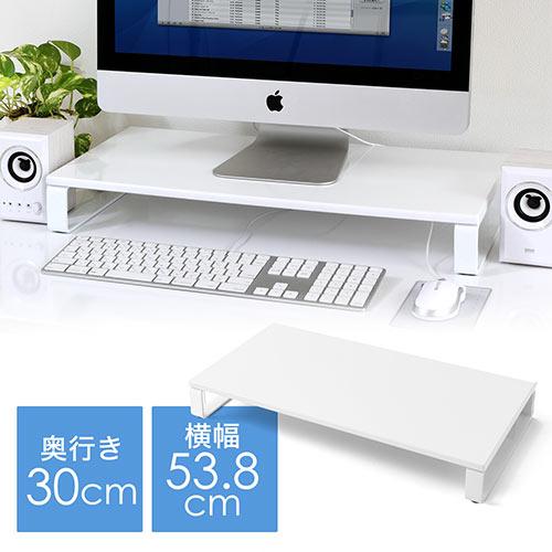 モニター台(奥行30cm・インテリア・ホワイト)
