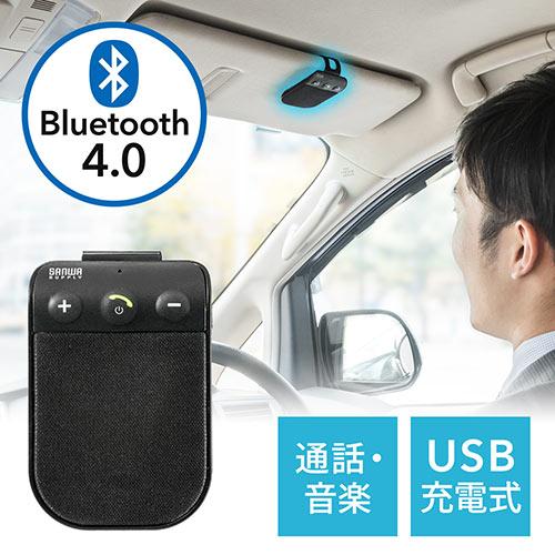 車載Bluetoothハンズフリーキット(iPhone X・iPhone 8・スマートフォン対応・振動検知搭載・通話・音楽対応) EZ4-BTCAR001