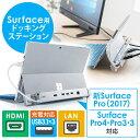 Surface用ドッキングステーション(映像出力・HDMI出力・USBハブ3ポート・有線LAN・USB3.1 Gen1・USB充電) EZ4-HUB03…