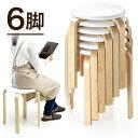 丸椅子 木製 天然木 スツール スタッキング ナチュラル 補助 ホワイト 6脚 組立不要 すぐに使える完成品 EEX-CH41WX6