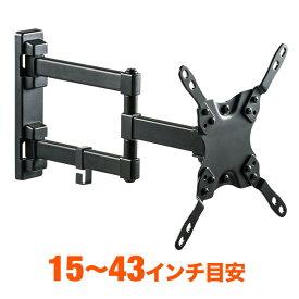 テレビ 壁掛け 金具 モニター ディスプレイ 前後 上下 左右 可動 角度調整 VESA DIY 自作 汎用 13・15・17・19・20・24・32・37・40・42 インチ EEX-LA025