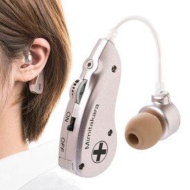 集音器 電池 耳かけ式 イヤホンタイプ イヤーフック 小型 左右両耳対応 助聴 拡張 補聴器タイプ 集音機 EEX-SUCL1