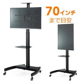 テレビスタンド キャスター 移動式 縦置き 回転 オフィス テレビ会議 棚 高さ調整 32型から70インチ EEX-TVS011
